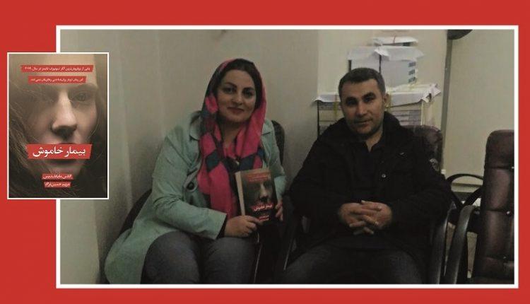 کامران محمدی و مریم حسیننژاد